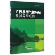 广西暴雨气候特征及其异常成因