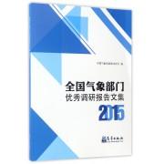全国气象部门优秀调研报告文集(2015)