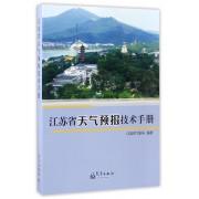 江苏省天气预报技术手册
