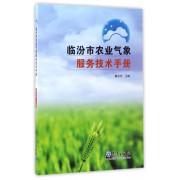 临汾市农业气象服务技术手册