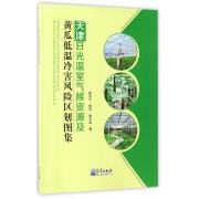 天津日光温室气候资源及黄瓜低温冷害风险区划图集