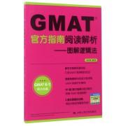 GMAT官方指南阅读解析--图解逻辑法