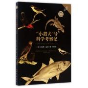 小猎犬号科学考察记/小达尔文自然科学馆