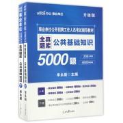 公共基础知识5000题(全真题库升级版上下事业单位公开招聘工作人员考试辅导教材)