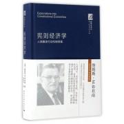 宪则经济学(人类集体行动机制探索)(精)/金刚石译丛