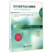 综合素质考试大纲解析(适用于中学教师资格考试中小学和幼儿园教师资格考试指导用书)