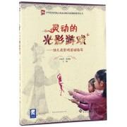 灵动的光影游戏--幼儿皮影戏活动指导/中华优秀传统文化走进幼儿园教师指导丛书