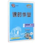 高中数学(必修4RA)/启东中学作业本课时作业