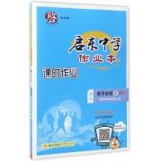 高中数学(必修3RA)/启东中学作业本课时作业