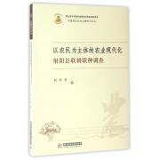以农民为主体的农业现代化(射阳县联耕联种调查)/中国现代农业治理研究丛书