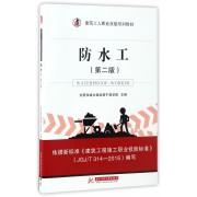 防水工(第2版建筑工人职业技能培训教材)