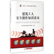 建筑工人安全操作知识读本(建筑工人职业技能培训教材)