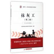 抹灰工(第2版建筑工人职业技能培训教材)