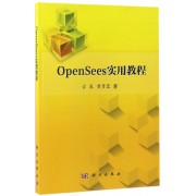 OpenSees实用教程