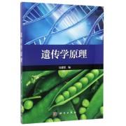 遗传学原理