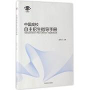 中国高校自主招生指导手册