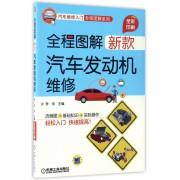 全程图解新款汽车发动机维修(全彩印刷)/汽车维修入门全程图解系列