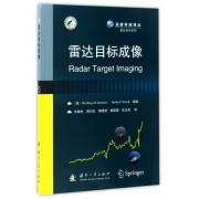 雷达目标成像/雷达技术系列/高新科技译丛