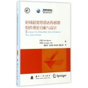 时域超宽带雷达传感器组件理论分析与设计/雷达技术系列/高新科技译丛