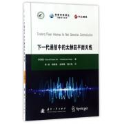 下一代通信中的太赫兹平面天线/通信技术系列/高新科技译丛