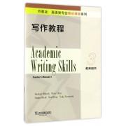 写作教程(3教师用书)/外教社英语类专业核心课程系列