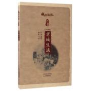 老城生活/城的记忆天津