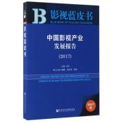 中国影视产业发展报告(2017)/影视蓝皮书