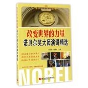 改变世界的力量(诺贝尔奖大师演讲精选英汉双语同步对照)/名家精彩演讲系列丛书