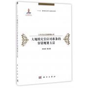 大规模灾害应对准备的容错规划方法(精)/公共安全应急管理丛书