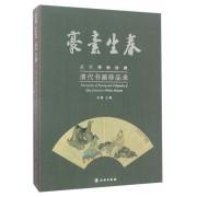 豪素生春(武汉博物馆藏清代书画珍品录)(精)