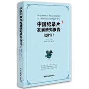 中国纪录片发展研究报告(2017)/电影眼文库