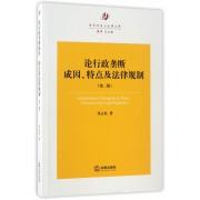 论行政垄断成因特点及法律规制(第2版)/竞争政策与法律文库