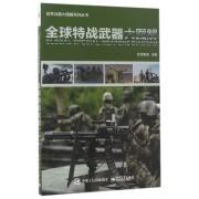 全球特战武器大图解/世界兵器大图解系列丛书