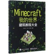 Minecraft我的世界(建筑教程大全)