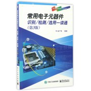 常用电子元器件识别\检测\选用一读通(第3版)/电子技术快速入门丛书