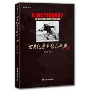 世界纪录片作品辞典(精)/电影眼文库