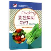 烹饪原料知识(烹饪专业第3版中等职业教育国家规划教材)