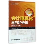 会计电算化与ERP应用(用友U8.72版中高职衔接贯通培养财经类系列教材)