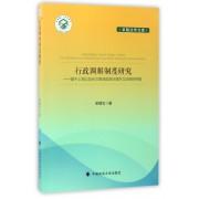 行政调解制度研究--基于上海以及长三角地区部分城市立法例的考察/卓越法学文库