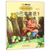 小巴掌童话(注音全彩美绘8)/国内大奖书系