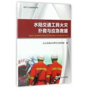 水陆交通工具火灾扑救与应急救援(消防灭火救援案例评析)