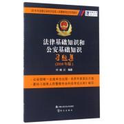 法律基础知识和公安基础知识习题集(2018年版2018年全国公安机关招录人民警察考试专用教材)