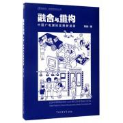 融合与重构(中国广电媒体发展新道路)/融媒体新视听研究丛书
