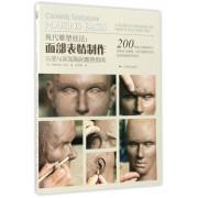 现代雕塑技法--面部表情制作(头部与面部陶泥雕塑指南)