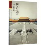 明清皇宫五百年/旅游故宫
