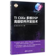 TI C66x多核DSP高级软件开发技术/电子设计与嵌入式开发实践丛书