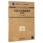决策支持系统教程(第3版高等院校信息管理与信息系统专业系列教材)