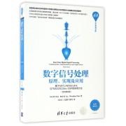 数字信号处理(原理实现及应用基于MATLAB\Simulink与TMS320C55xx DSP的实现方法原书第3版)/清华开发者书库