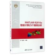 MATLAB R2016a智能计算25个案例分析