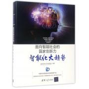 面向智能社会的国家创新力(智能化大趋势)(精)